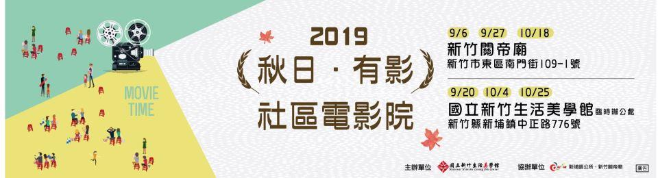 2019 秋日.有影~社區電影院