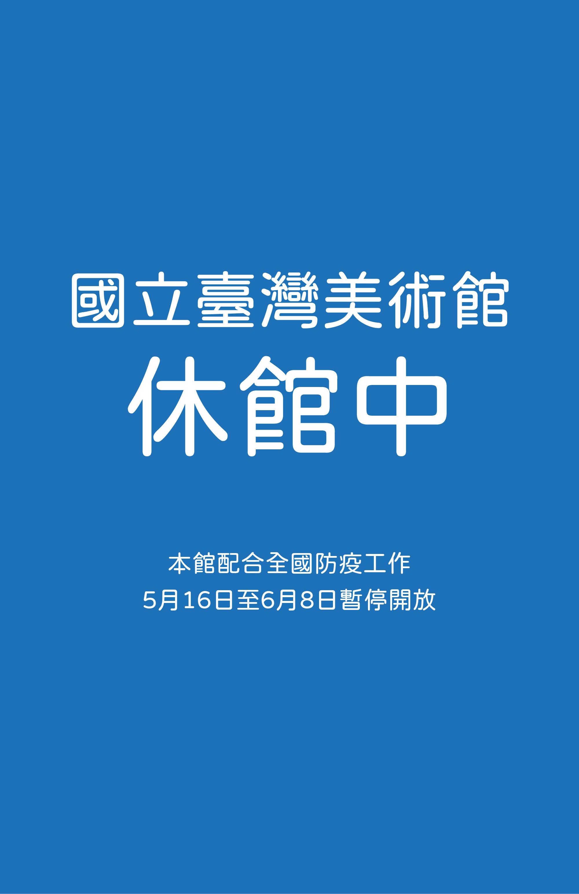 國美館自5月16日至6月8日休館「另開新視窗」