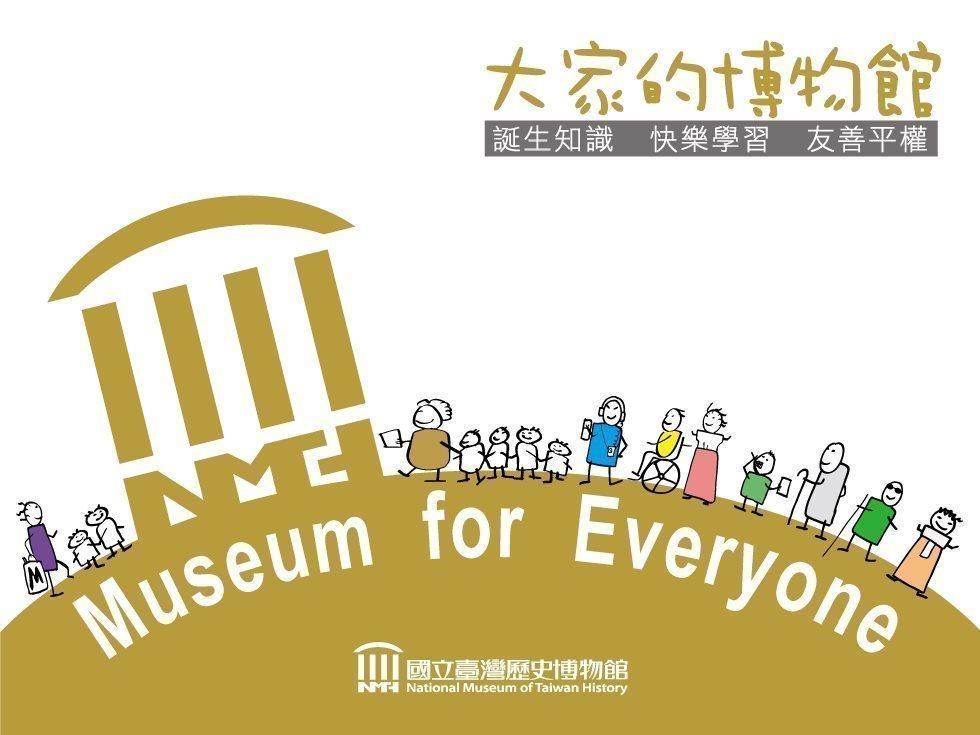 大家的博物館