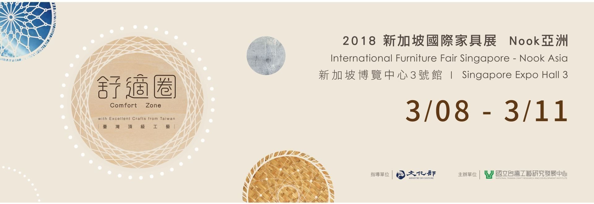 2018新加坡國際家具展-Nook亞洲[另開新視窗]