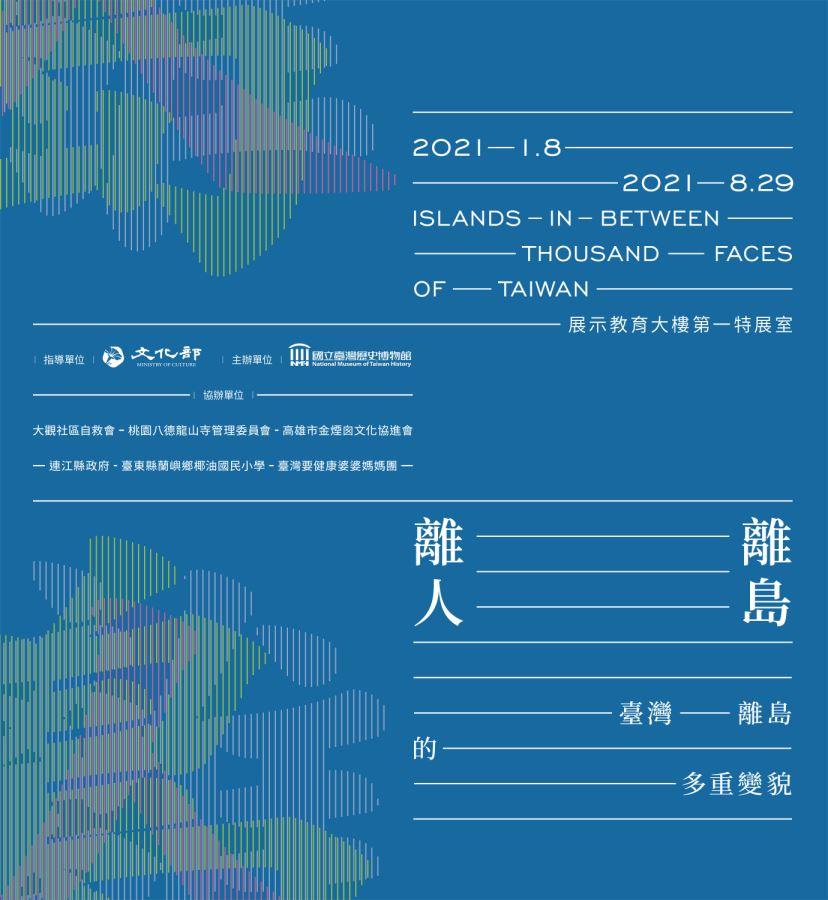 離人.離島:臺灣離島的多重變貌