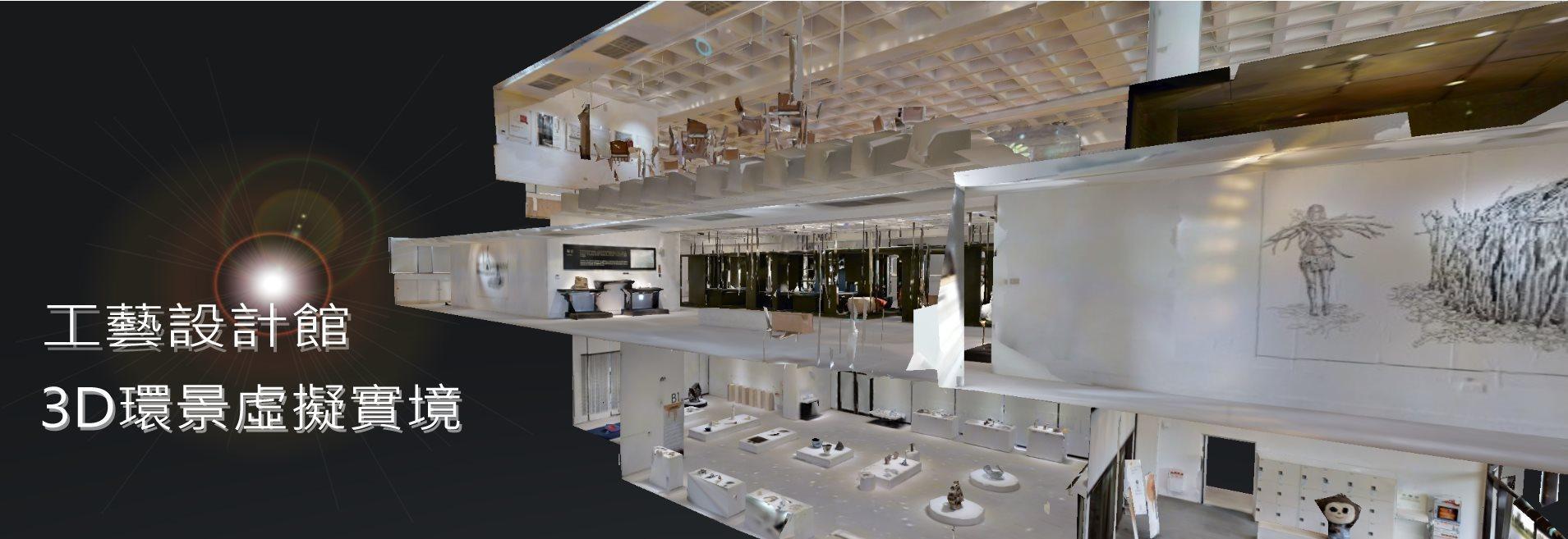 工藝設計館3D環景虛擬實境[另開新視窗]