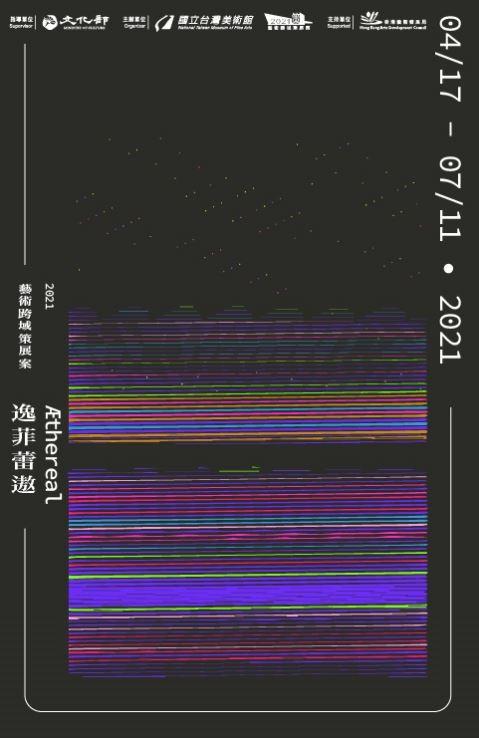 2021藝術跨域策展案-逸菲蕾遨「另開新視窗」