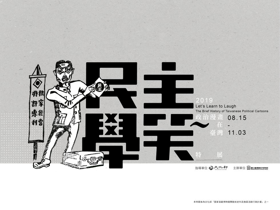 Let's Learn to Laugh: The Brief History of Taiwanese Political Cartoons