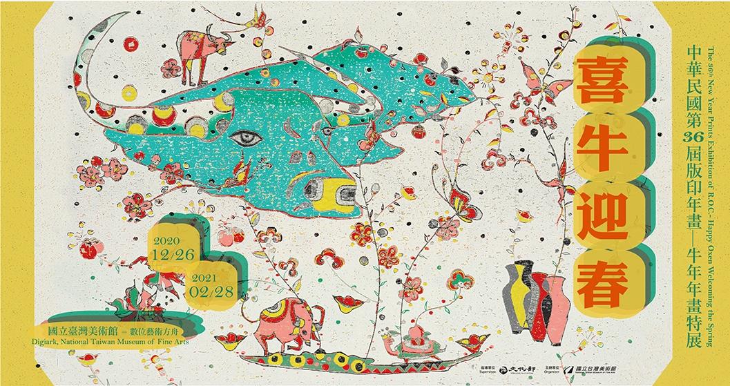 中華民國第36屆版印年畫「喜牛迎春-牛年年畫特展」「另開新視窗」