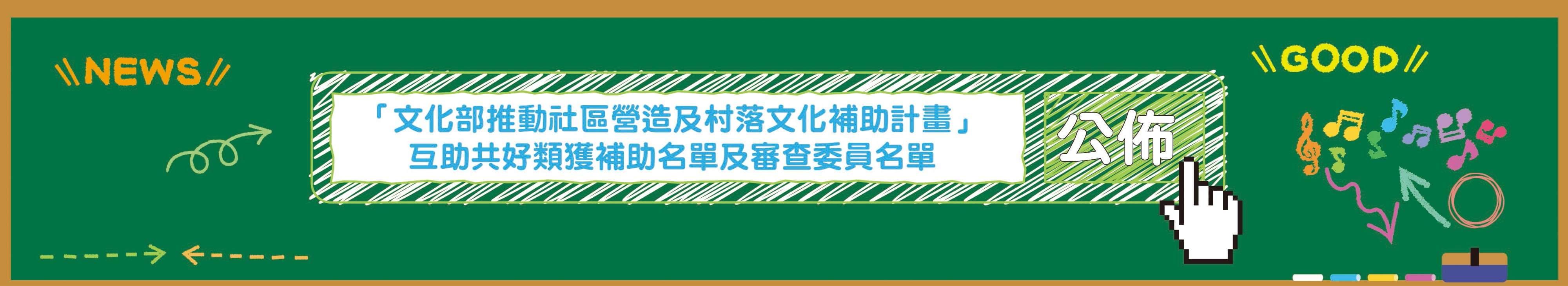 (竹美館)110年「文化部推動社區營造及村落文化補助計畫」互助共好類獲補助名單及審查委員名單