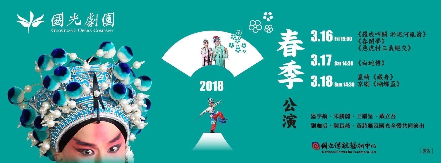 國光劇團春季公演[另開新視窗]