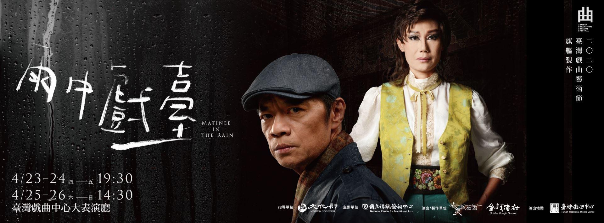 2020臺灣戲曲藝術節 旗艦製作《雨中戲臺》「另開新視窗」