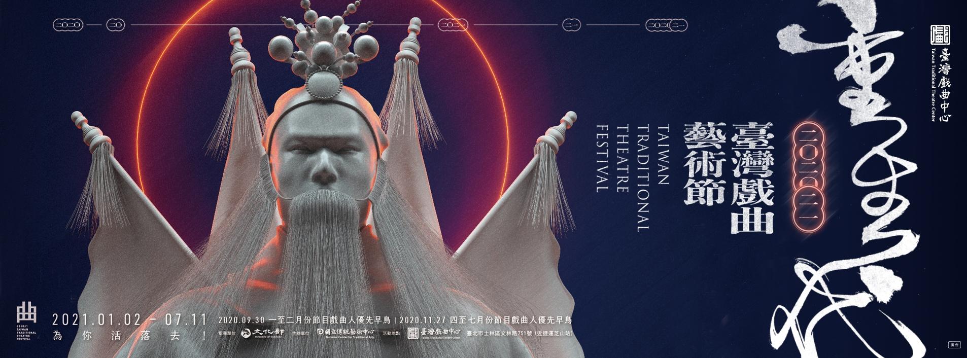 202021臺灣戲曲藝術節「另開新視窗」