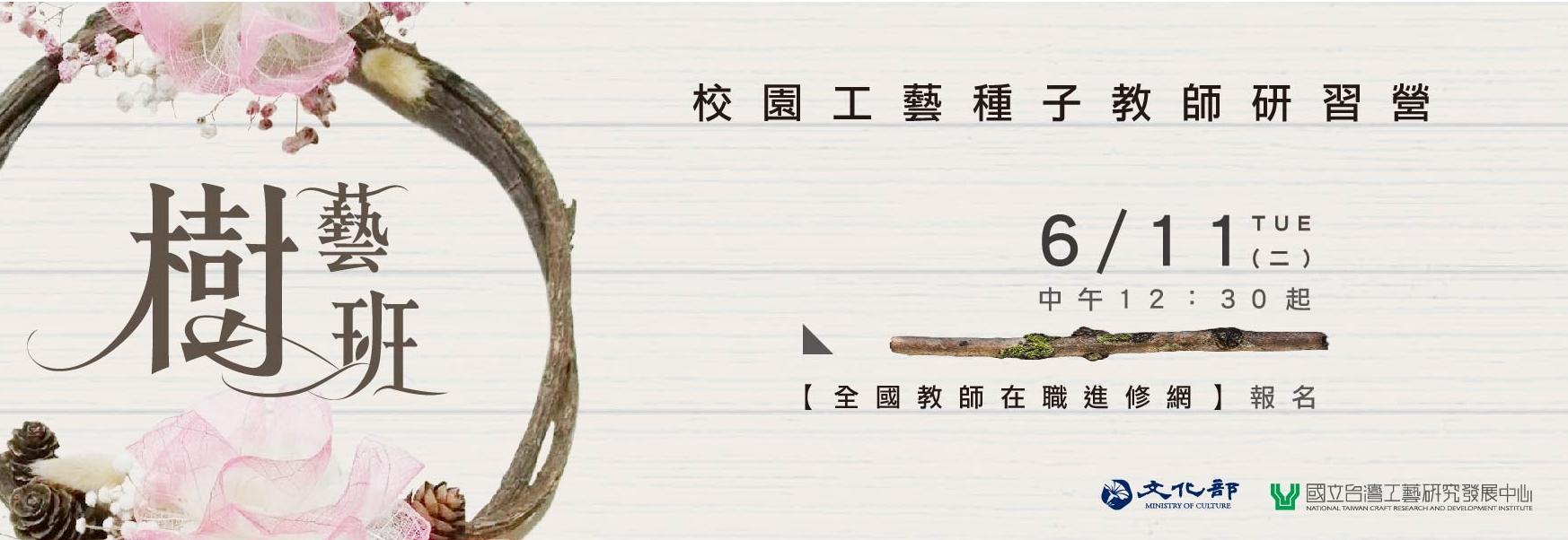 校園工藝種子教師研習營—樹藝班[另開新視窗]