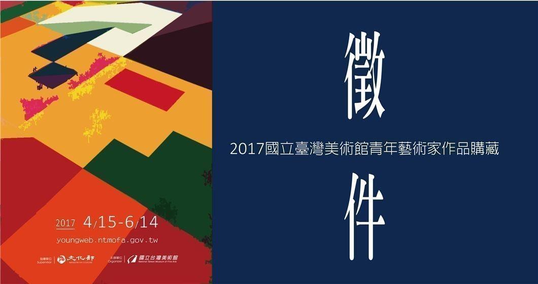 2017年青年藝術家作品公開徵件