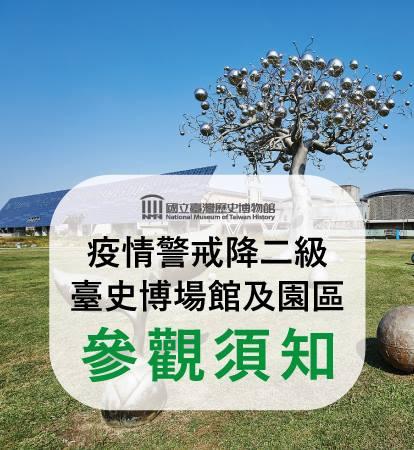 臺史博7月27日-8月9日疫情警戒降2級免費入館