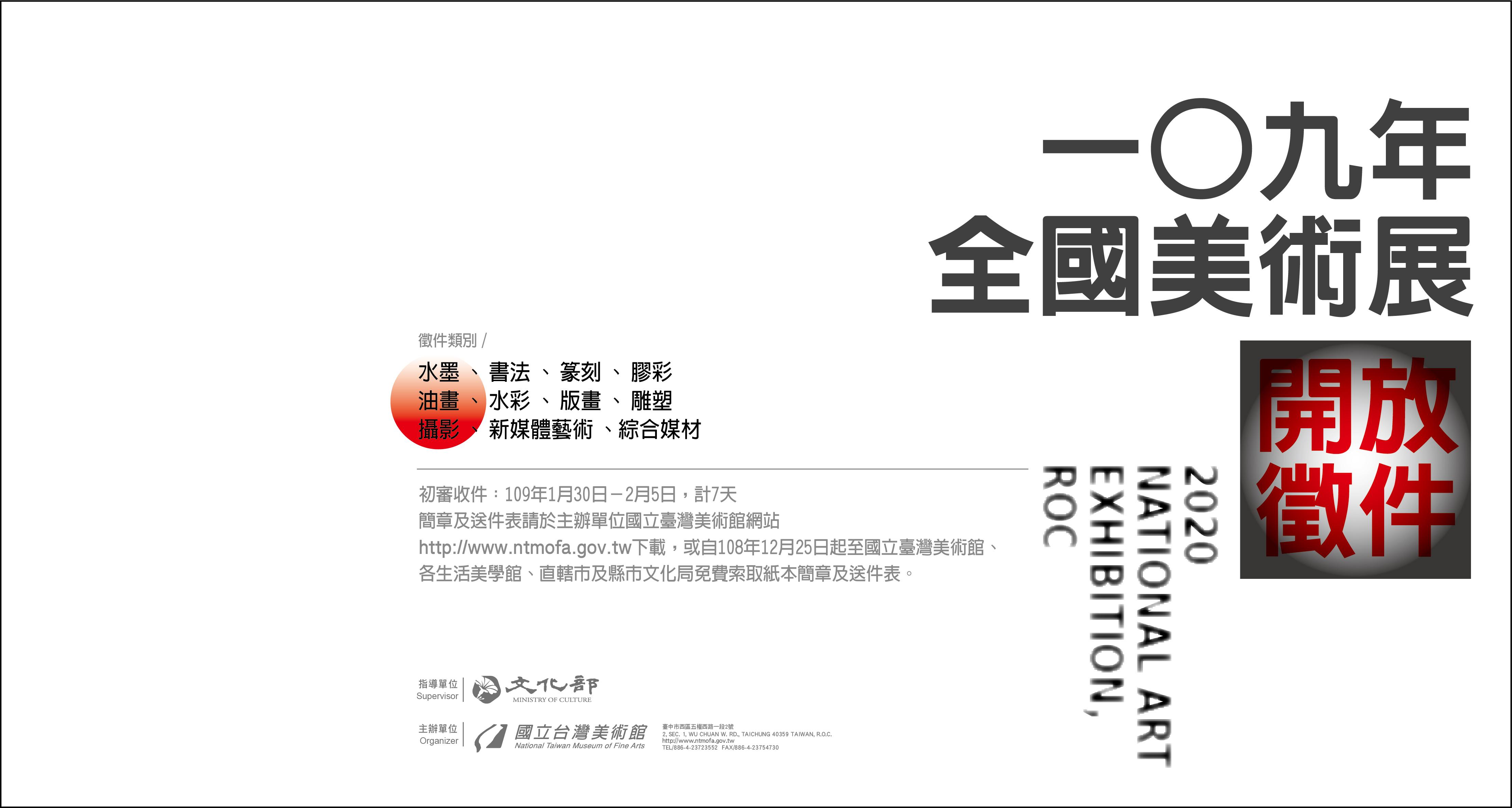 「一〇九年全國美術展」作品徵選opennewwindow