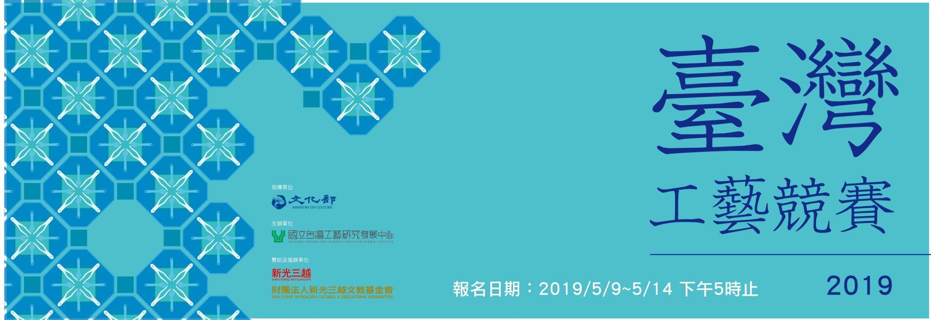 2019臺灣工藝競賽[另開新視窗]