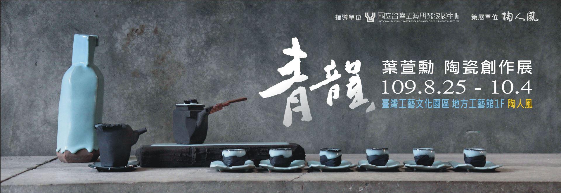 青韻-葉萱勳陶瓷創作展「另開新視窗」
