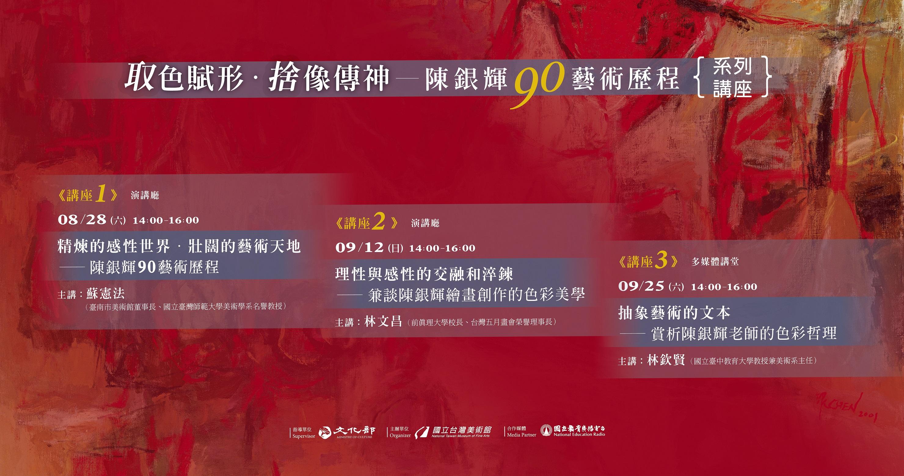 「取色賦形.捨像傳神─陳銀輝90藝術歷程」專題講座「另開新視窗」