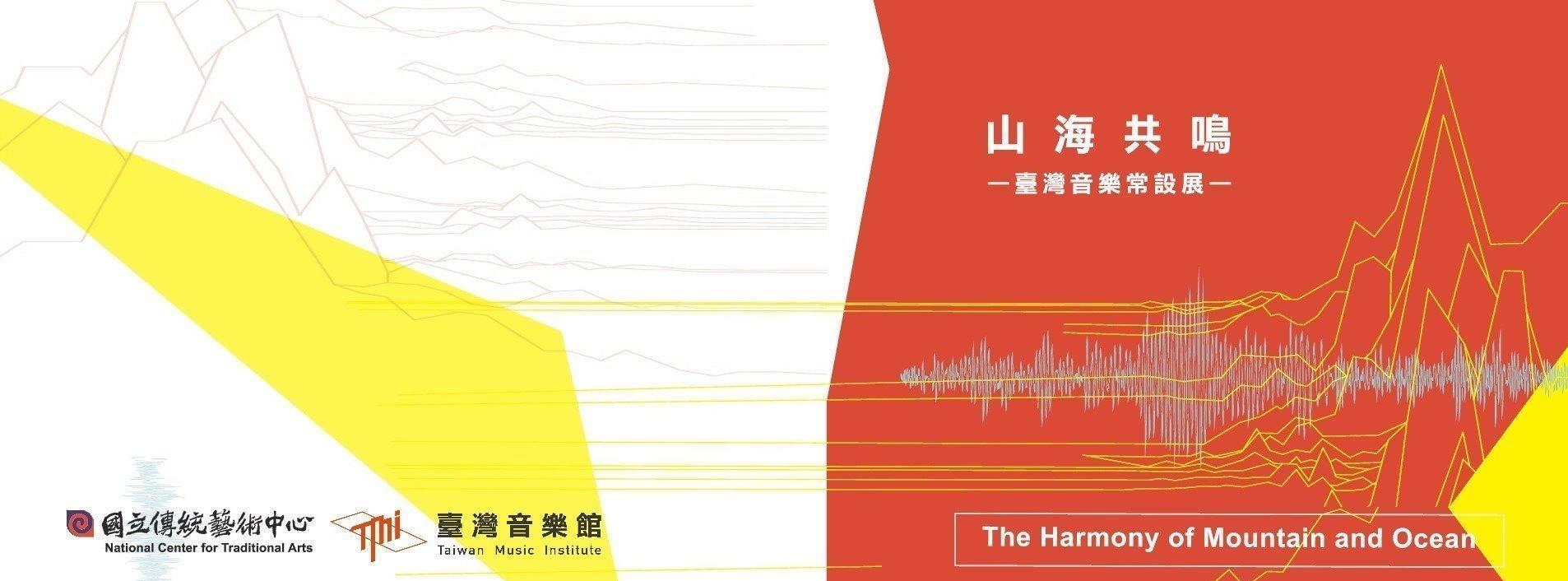 台湾音楽バーチャル展示ホール「新しいウィンドウを開く」