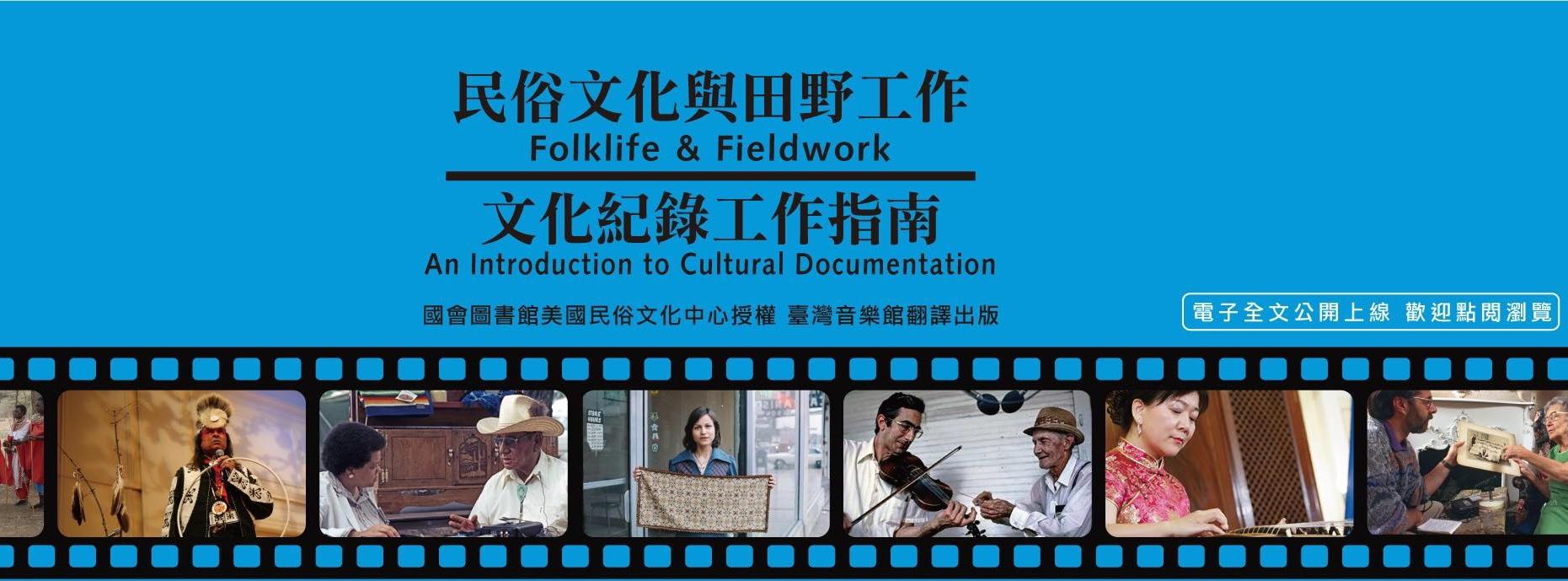 《民俗文化與田野工作:文化紀錄工作指南》電子全文開放瀏覽、下載[另開新視窗]