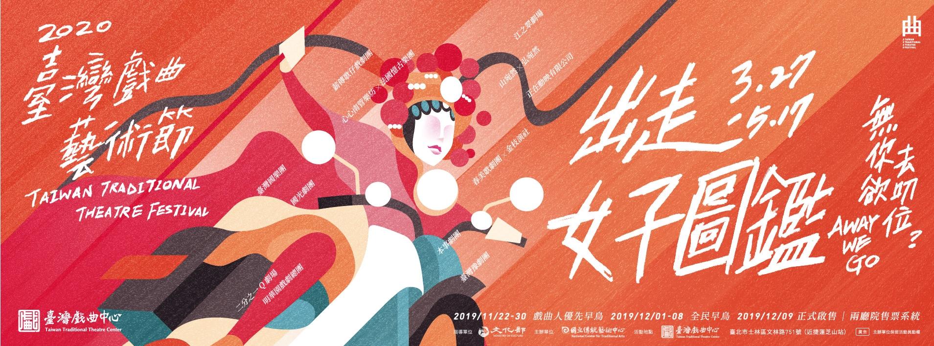 2020臺灣戲曲藝術節「另開新視窗」