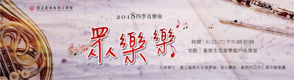 2018四季音樂會:6/23眾樂樂