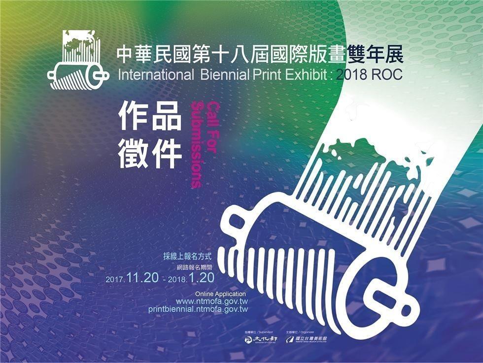 「中華民國第十八屆國際版畫雙年展」徵件簡章[另開新視窗]