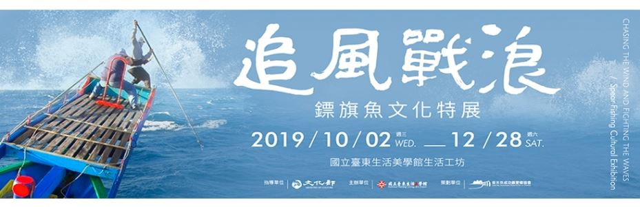 2019追風戰浪-鏢旗魚文化特展