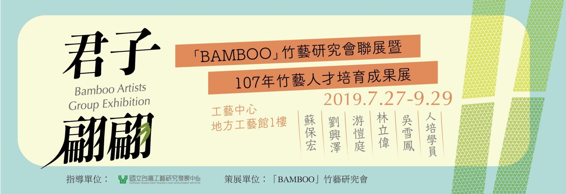 君子翩翩-BAMBOO竹藝研究會聯展暨107年竹藝人才培育成果展[另開新視窗]