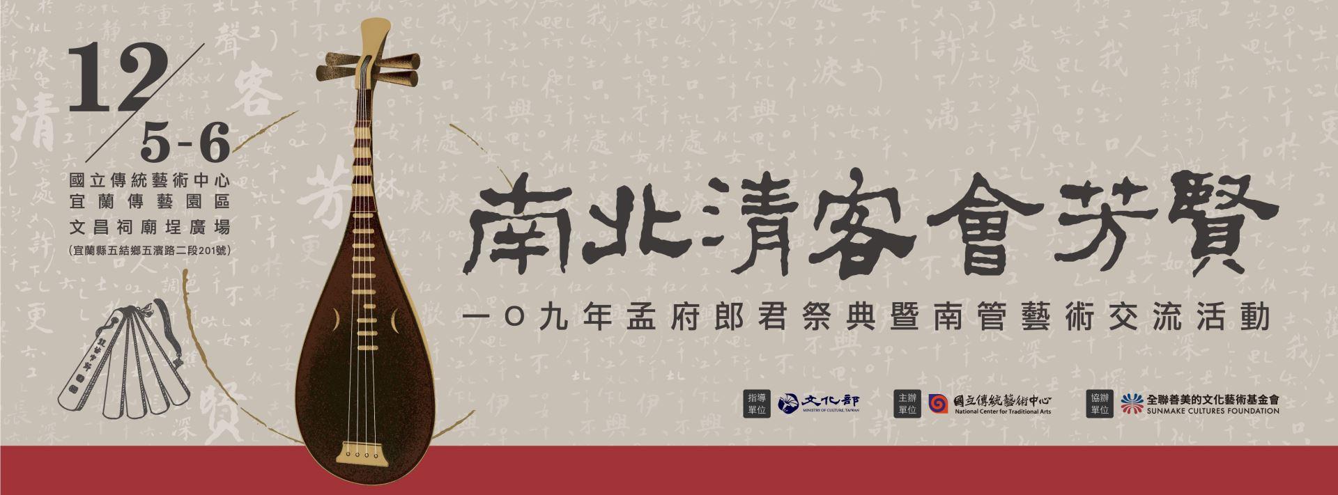 109年孟府郎君祭典暨南管藝術交流活動 「另開新視窗」