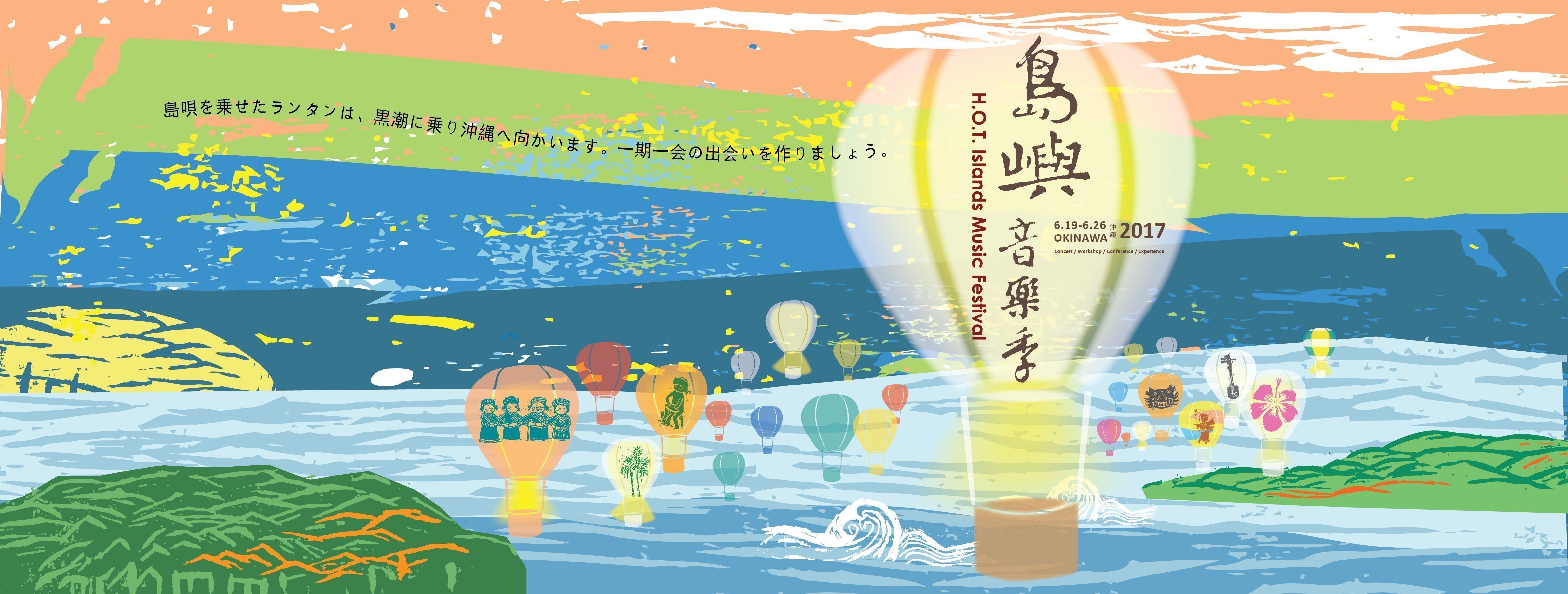 2017島嶼音樂季