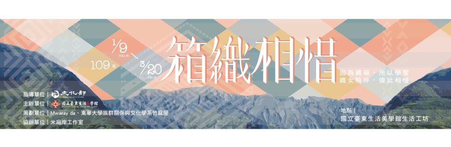 2020「箱織相惜」:文面族群編織陪伴教學特展