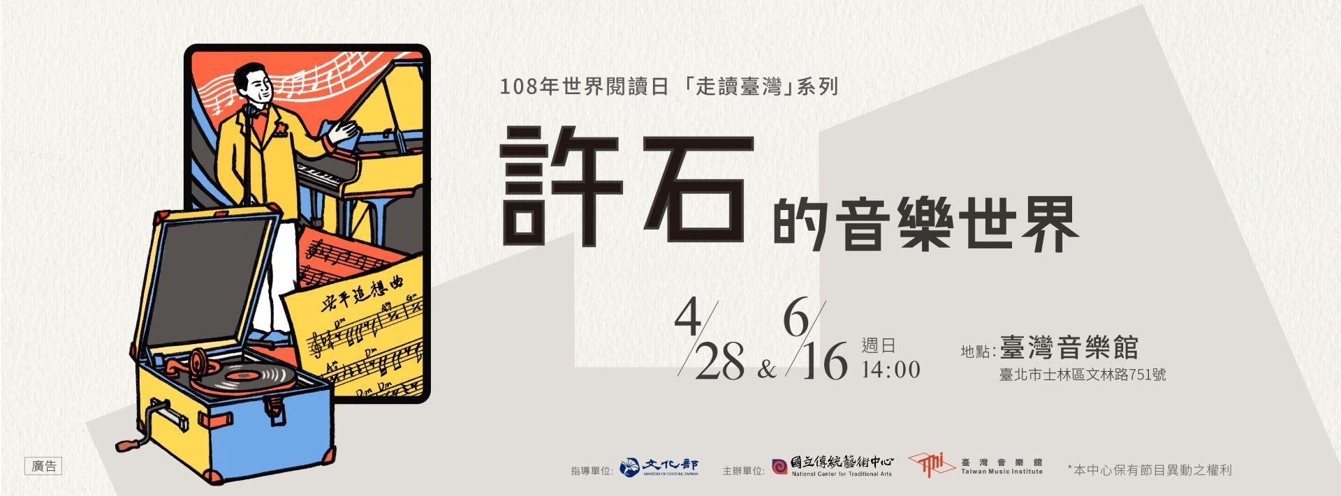 108年世界閱讀日「走讀臺灣」系列— 許石的音樂世界[另開新視窗]