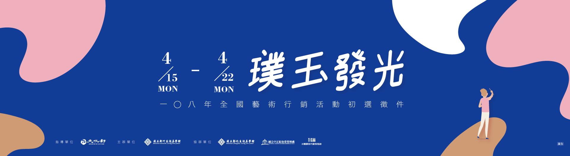108年「璞玉發光-全國藝術行銷活動」初選徵件
