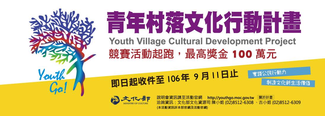 文化部106年青年村落文化行動計畫競賽活動