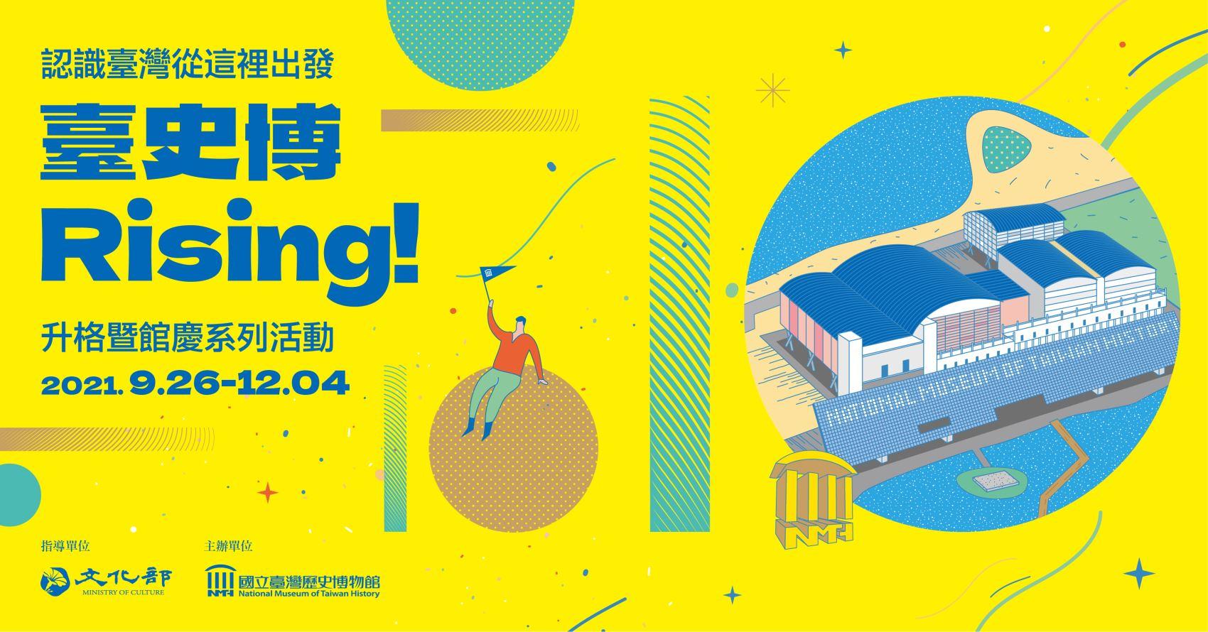 臺史博Rising! 認識臺灣從這裡開始。 升格暨館慶系列活動