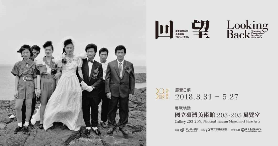 回望─臺灣攝影家的島嶼凝視  1970s - 1990s[另開新視窗]
