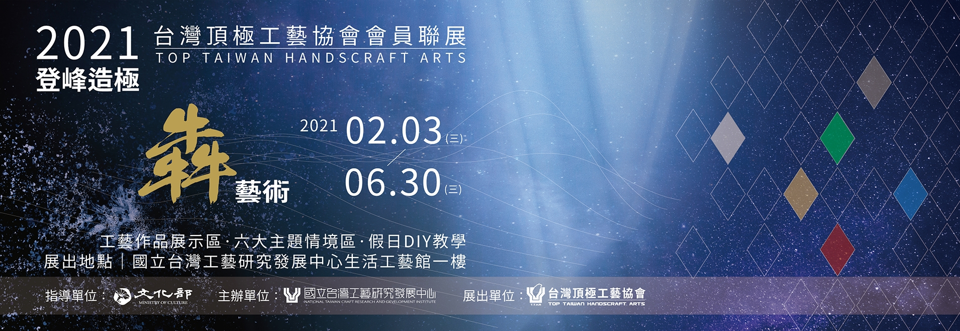 2021登峰造極-犇藝術 台灣頂極工藝協會會員聯展「另開新視窗」