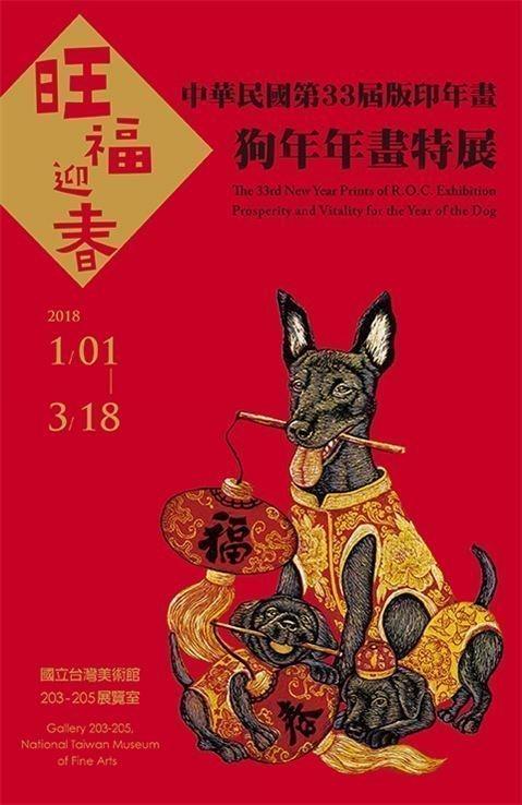 中華民國第33屆版印年畫「旺福迎春─狗年年畫特展」[另開新視窗]