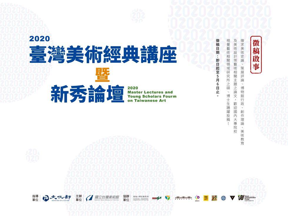 2020臺灣美術經典講座暨新秀論壇  徵稿啟事opennewwindow