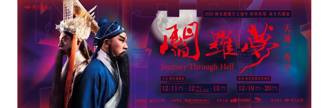 經典再現 新世代躍起,國光劇團25週年大戲《閻羅夢-天地一秀才》「另開新視窗」