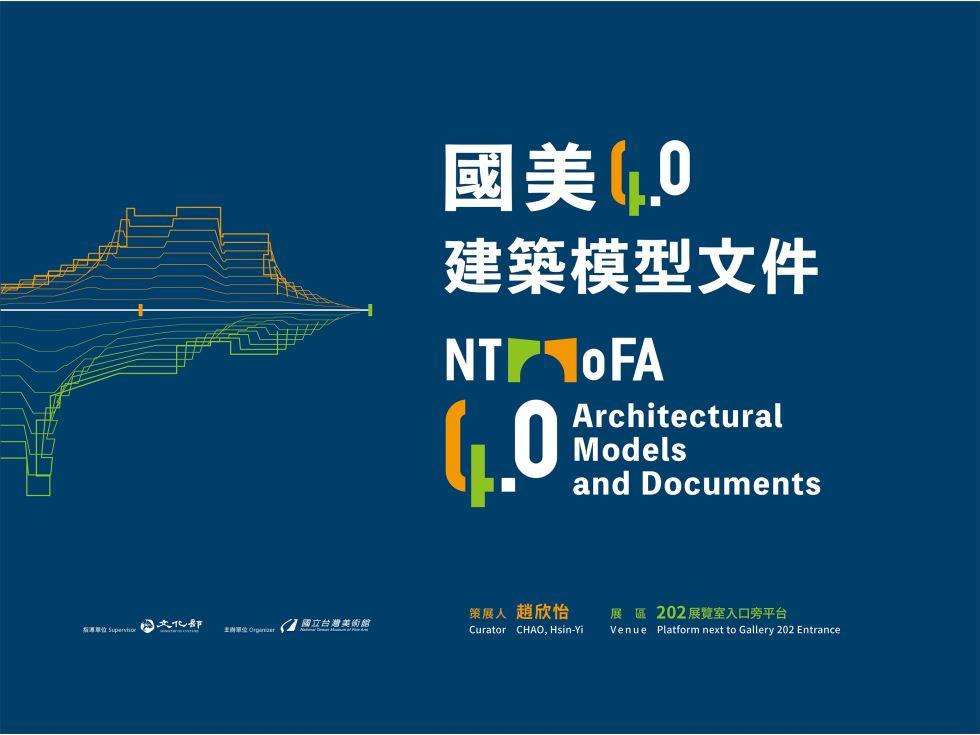 國美4.0建築模型文件常設展「另開新視窗」