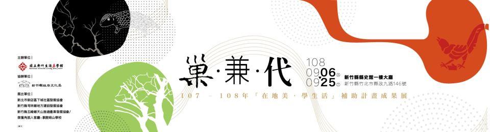 巢‧兼‧代─107-108年「在地美‧學生活」補助計畫成果展