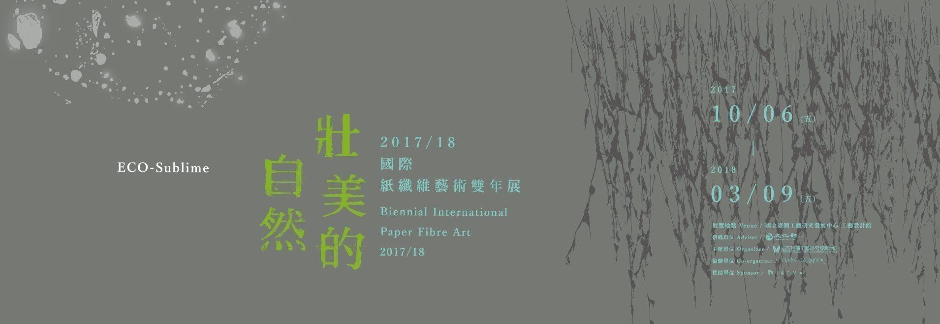 壯美的自然 -2017/18國際紙纖維藝術雙年展[另開新視窗]