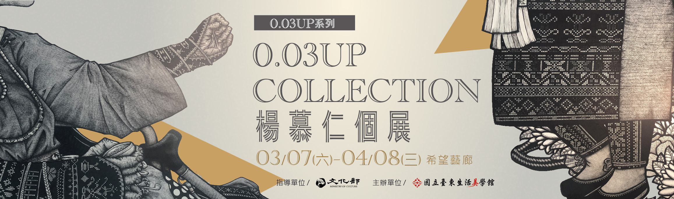 0.03UP COLLECTION / 0.03UP系列---楊慕仁個展