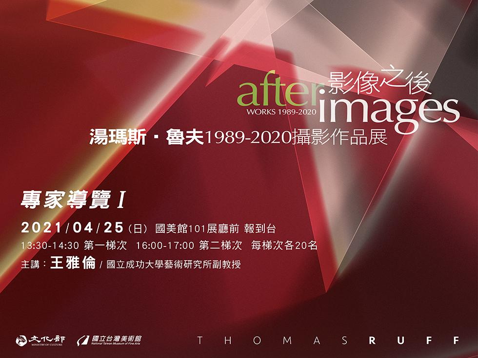 「影像之後:湯瑪斯.魯夫1989-2020攝影作品展」專家導覽「另開新視窗」