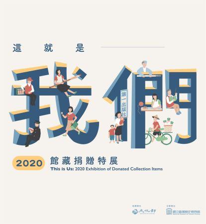 這就是我們:2020館藏捐贈特展