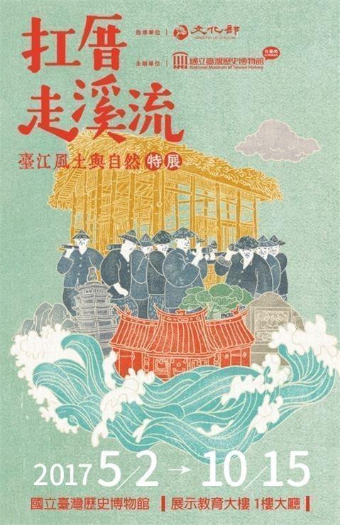 「扛厝走溪流:臺江風土與自然」特展