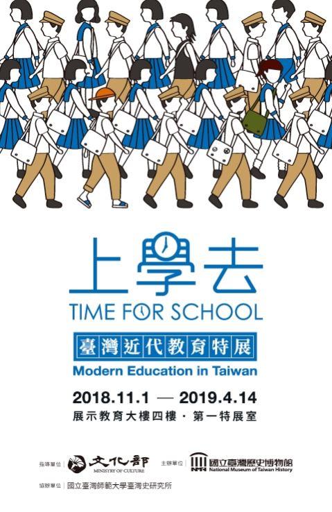 上學去:臺灣近代教育特展[另開新視窗]