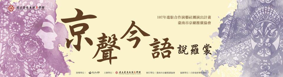 107進駐社團演出計畫:京聲今語說羅裳
