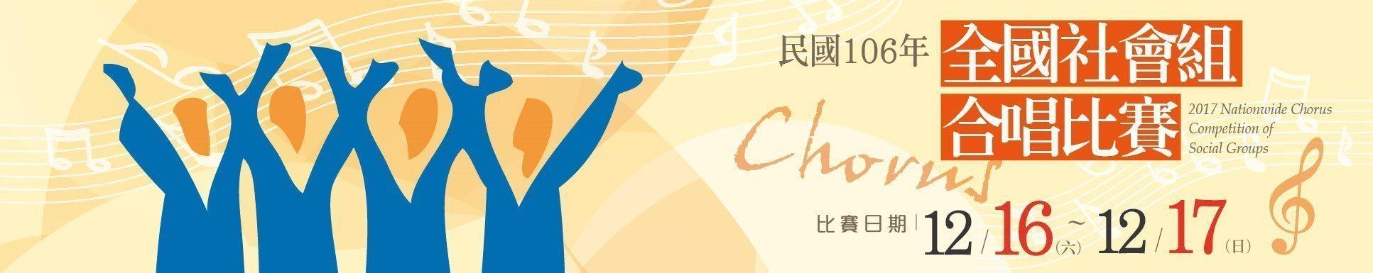 106年全國社會組合唱比賽