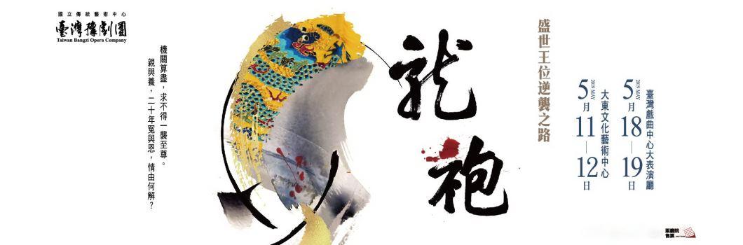 2019 龍袍[另開新視窗]